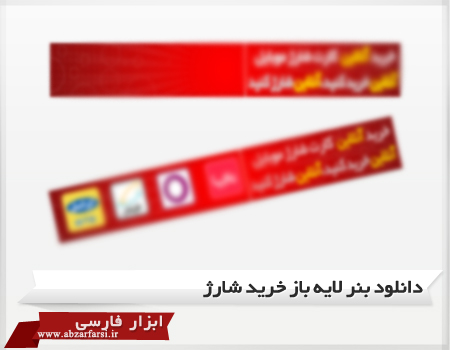http://up.abzarfarsi.ir/up/abzarfarsi/PENDAR-ADMIN/BANNER-CHARGE.jpg