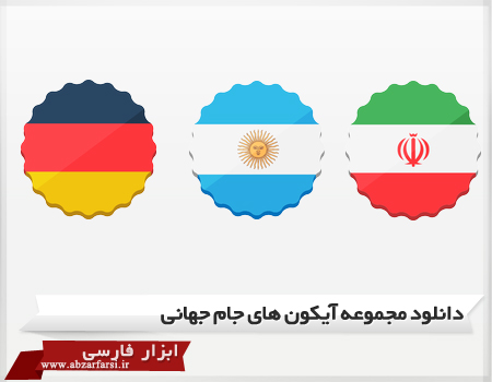 http://up.abzarfarsi.ir/up/abzarfarsi/PENDAR-ADMIN/icon-2014.jpg