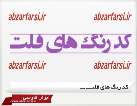 http://up.abzarfarsi.ir/up/abzarfarsi/Pictures/codeflat.jpg